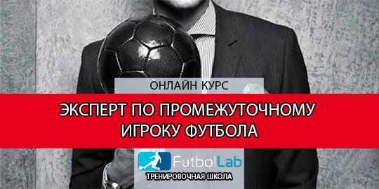 Обложка курсаЭксперт по посредничеству футболиста